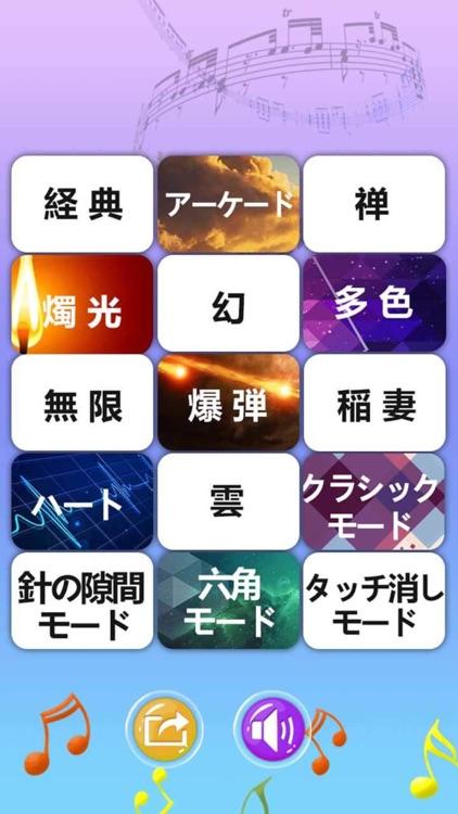 ピアノ-人気音楽ゲーム無料 screenshot-3