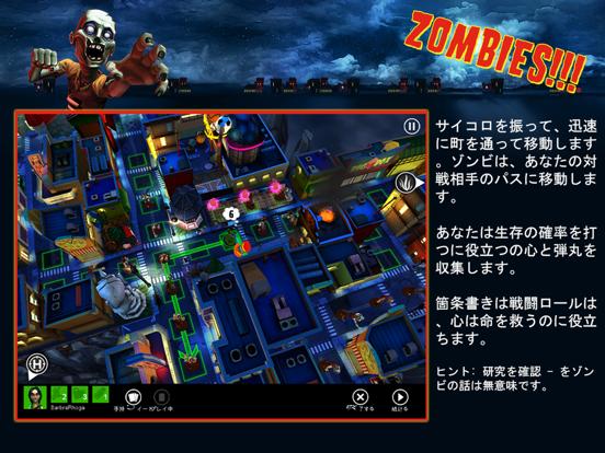 Zombies!!! ®のおすすめ画像4