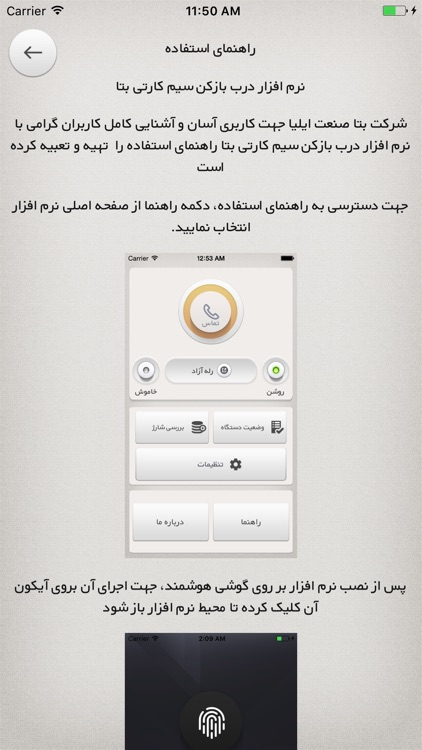 GSM Gate Opener by Iraj Maghasedi