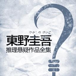 东野圭吾全集 - 烧脑侦探小说,悬疑类推理图书