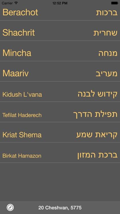 Scroll Siddur - Chabad Nusach Ari Siddur