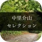 名作文庫 中里 介山 セレクション Vol.1 icon