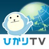 ひかりTVブラウザ - iPhoneアプリ