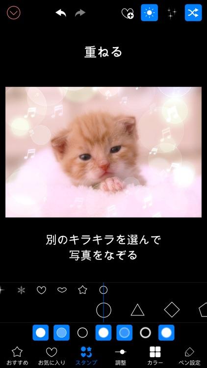 キラキラ加工 Lite - キラキラ&ぼかしで写真加工 screenshot-4