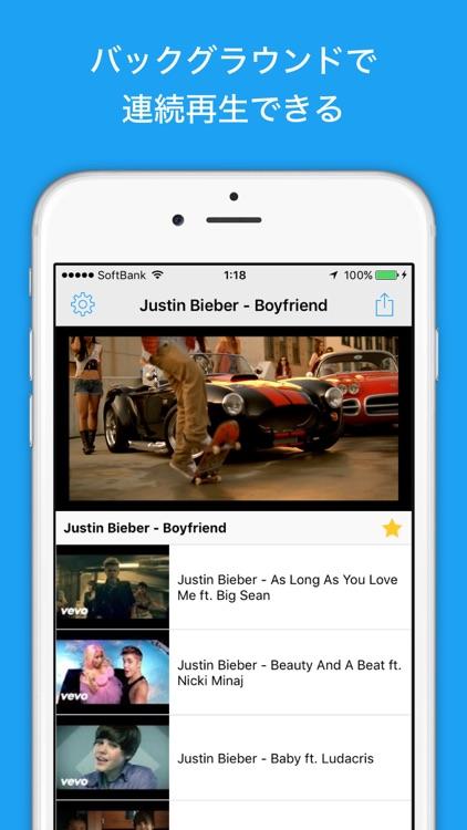 無制限でバックグラウンド再生できるYouTube動画アプリ!VideoPlayer ビデオプレイヤー screenshot-3