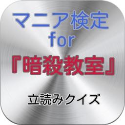 マニア検定for『暗殺教室』 立読みクイズ
