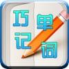 英语词汇巧记-高效抗遗忘的背单词软件