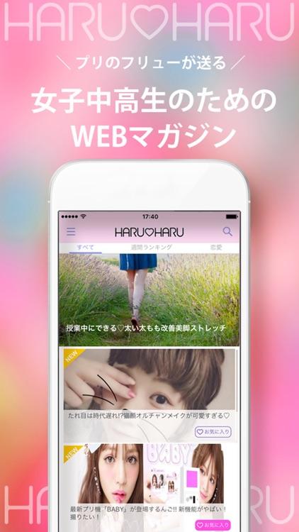 HARUHARU-韓国情報や高校生の女子トレンドアプリ
