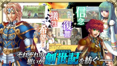 RPG アルファディア ジェネシス2のおすすめ画像2