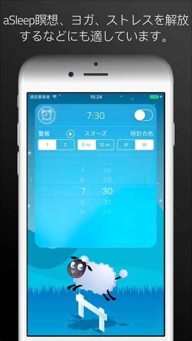 aSleep screenshot1
