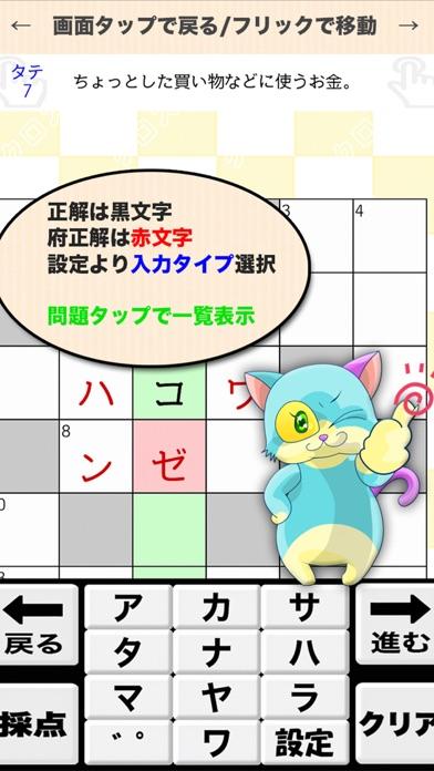 [雑学] 6マス×6マス 初級クロスワード 無料簡単パズル紹介画像3