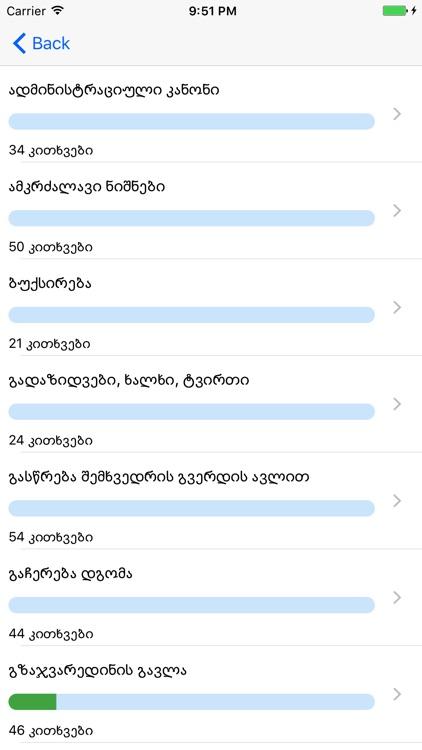 Georgian driver license test screenshot-3