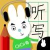 四年级听写练习-人教版小学语文词组成语