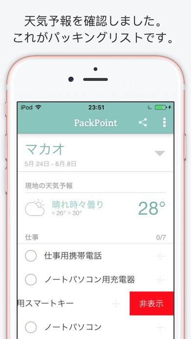 PackPoint Premium パック... screenshot1