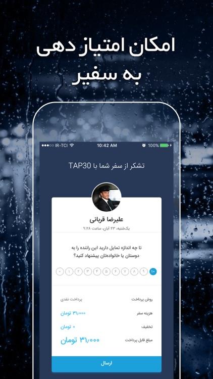 TAP30 | تپسى