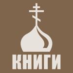 Православная библиотека для всех на пк