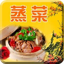 蒸菜菜谱大全-健康四季烹饪食谱详细视频教程