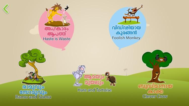 Malayalam Aksharamala screenshot-4