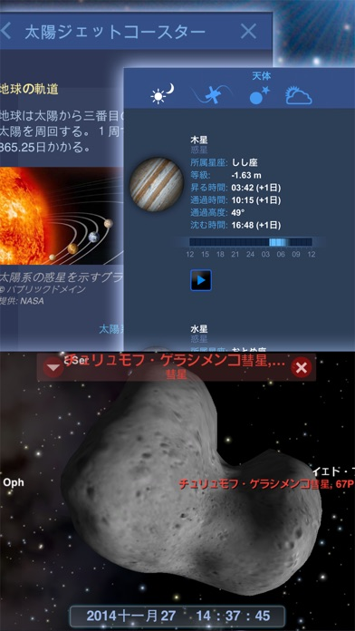 Screenshot for Redshift - 天文学 in Japan App Store