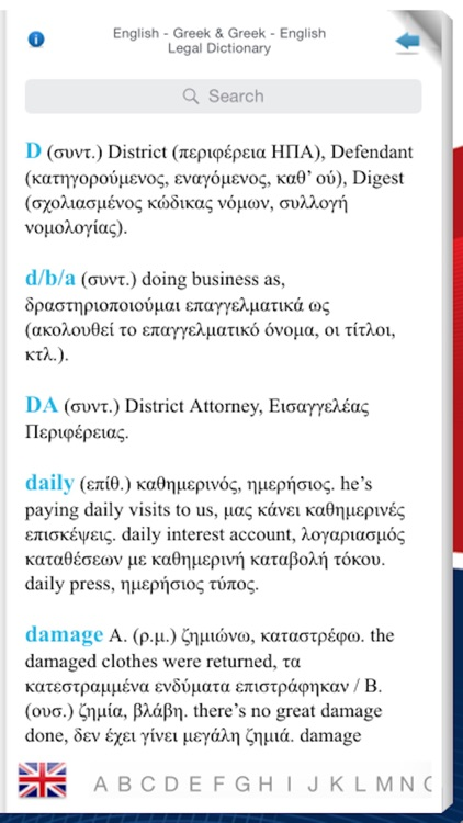 ENGLISH - GREEK & GREEK - ENGLISH LEGAL DICTIONARY screenshot-4