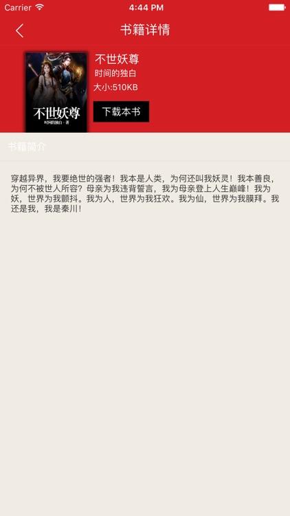 书城小说-免费阅读追书神器 screenshot-3