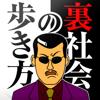 裏社会の歩き方-BooksBox, K.K.