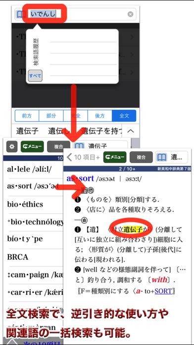 新英和中辞典 第7版【研究社】(ONESWING)のおすすめ画像4