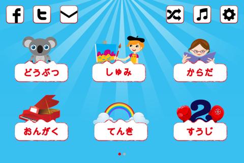 子供のためのフラッシュカード - náhled