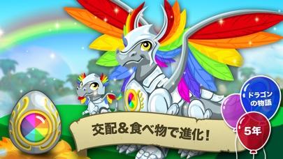 ドラゴンストーリー™のスクリーンショット3