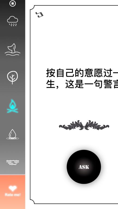 答案之书 - 生命、宇宙以及任何事情的终极答案 App 截图