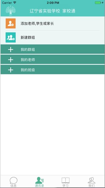 辽实家校通 screenshot-3