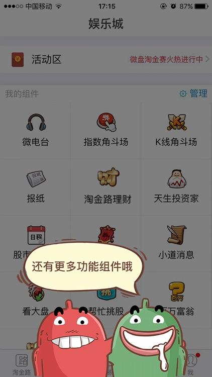 淘金路 - 投资者的娱乐城 screenshot-4