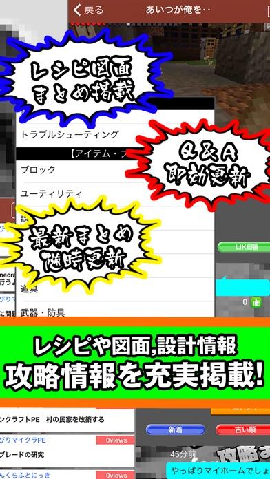 まとめ攻略レシピ設計掲示板 for マイクラ(マインクラフト)スクリーンショット2