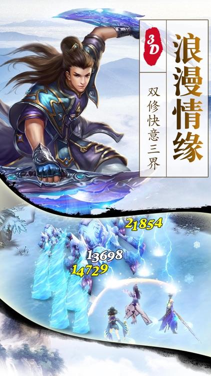 绝仙-玄幻修真一剑绝仙 screenshot-4