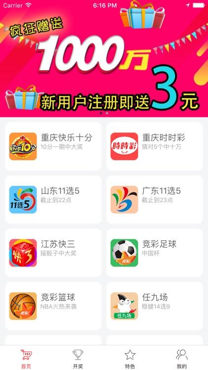 乐成竞彩 screenshot-0