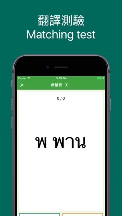 Thai Vocabulary 泰文字母、詞彙練習屏幕截圖4