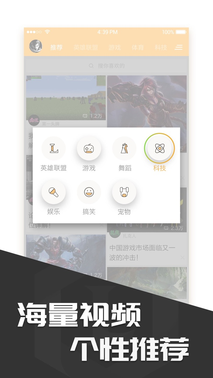 多玩饭盒-精彩游戏视频 Screenshot