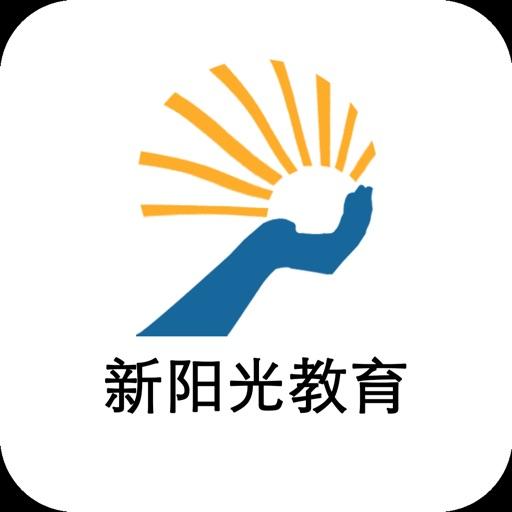 新阳光教育|专业的在线学习就业平台