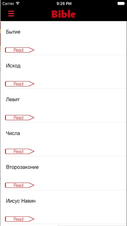 русский библии - Russian Bible screenshot-4