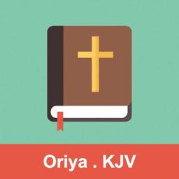 Oriya KJV English Bible
