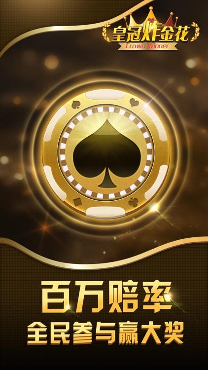 皇冠炸金花-正版棋牌