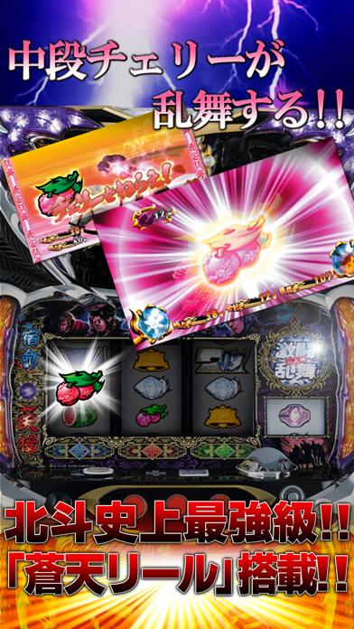 パチスロ蒼天の拳2【777NEXT】のスクリーンショット3