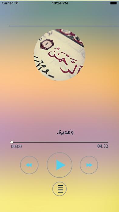 نغمات اسلامية رائعةلقطة شاشة2
