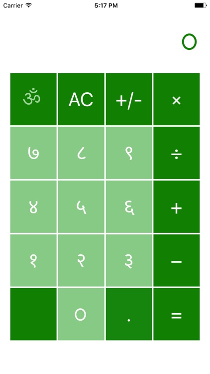 Hindi Calculator