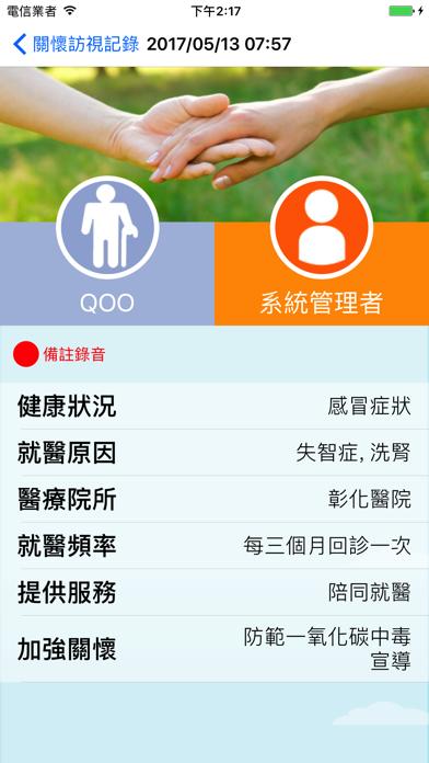 彰化縣政府-社區照顧關懷系統2017版屏幕截圖5