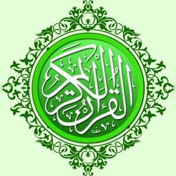 القرآن الكريم quran mp3
