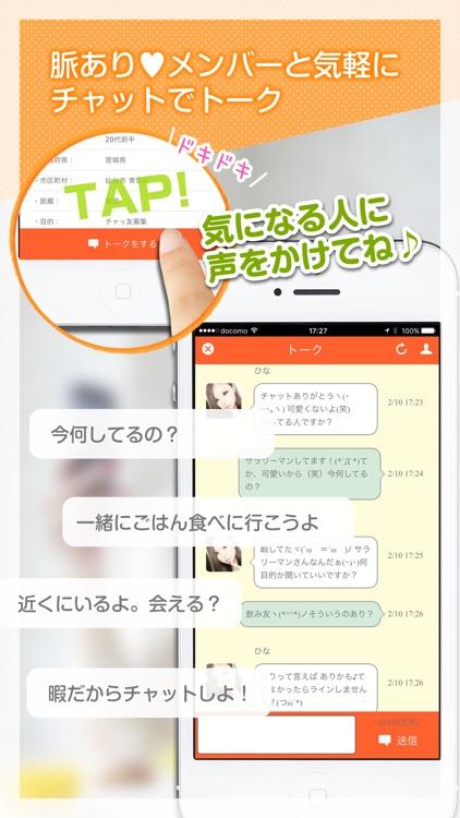 いいね!で恋人見つかる恋活SNSアプリ screenshot-3