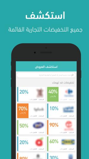 aafad22f0  تخفيضات on the App Store