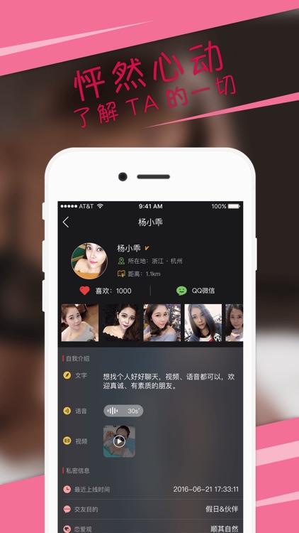 xxoo约会-同城陌陌男女交友约会 screenshot-3
