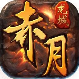 赤月龙城 - 全新东方魔幻武侠格斗游戏!